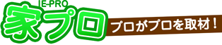 家プロ ~家づくりのプロ紹介サイト~
